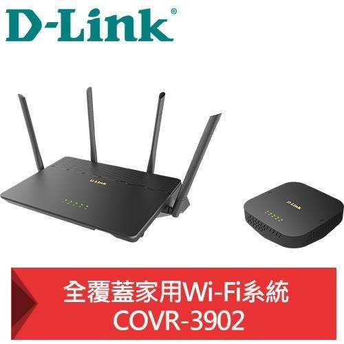 【透天厝最好用】D-Link 友訊 COVR-3902全覆蓋家用Wi-Fi系統路由器【送多國插頭USB充電器】
