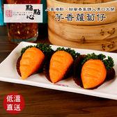 【名店港點】點點心 芋香蘿蔔仔(8入/盒)4盒組