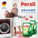 德國 Persil 濃縮洗衣凝露 3.6...