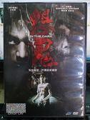 影音專賣店-Y54-079-正版DVD-華語【怨鬼】-王柏傑 李佳潔