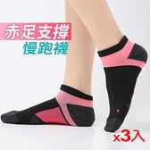蒂巴蕾 運動慢跑襪DP7873(22~24cm)*3雙組【愛買】