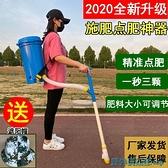 果樹施肥神器 點肥器施肥器玉米蔬菜施肥器施肥神器撒肥機追肥器農用施肥機溜肥 快速出貨