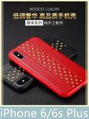 iPhone 6/6s Plus (5.5吋) 尊享系列 環保TPU 手工貼皮 外嵌金屬鉚釘 手機殼 手機套 保護殼 皮殼