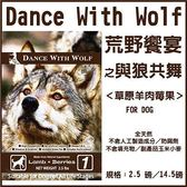 《48HR快速出貨》*KING*【免運】澳洲DWF荒野饗宴 與狼共舞《羊肉莓果/雞肉蘋果》 5.5磅