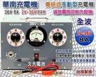 【久大電池】華南電機 全波電壓 2V~36V 8A 電瓶充電機 段數調整 反接保護 (可充各種電瓶)
