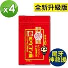 【新紅薑黃先生】加強版30顆 x4包
