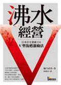 沸水經營—日本住宅業霸主的V型復甦激勵法