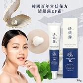 韓國 百年宮廷秘方清銀露EF全臉霜30g