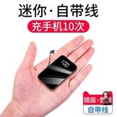 行動電源 20000毫安迷你自帶線充電寶大容量便攜超薄沖MIUI華為vivo蘋果oppo手機通用小巧可愛 4色