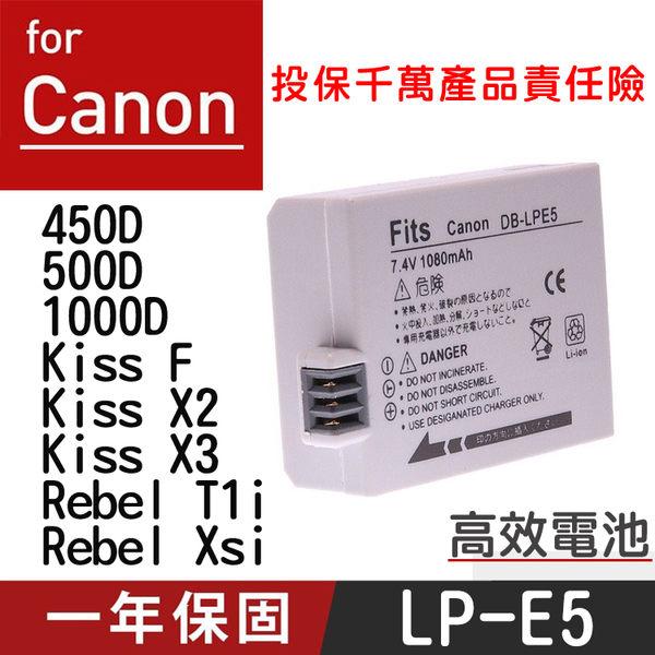 特價款@攝彩@佳能 Canon LP-E5高效相機電池1000D 450D 500D Kiss F Kiss X2 Kiss X3