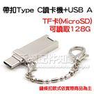 【雙頭讀卡機】電腦/手機 Type C+USB A 帶扣 TF讀卡 輕巧便攜/MicroSD/USB3.1-ZY