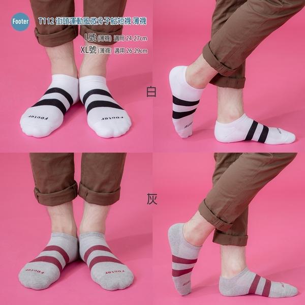 Footer T112 L號 XL號 (薄襪) 街頭運動風微分子船短襪 10雙超值組;除臭襪;蝴蝶魚戶外
