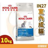 FHN皇家IN27室內成貓10kg【寶羅寵品】