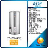 莊頭北 儲熱式電熱水器TE-1300(4kW)(直掛)