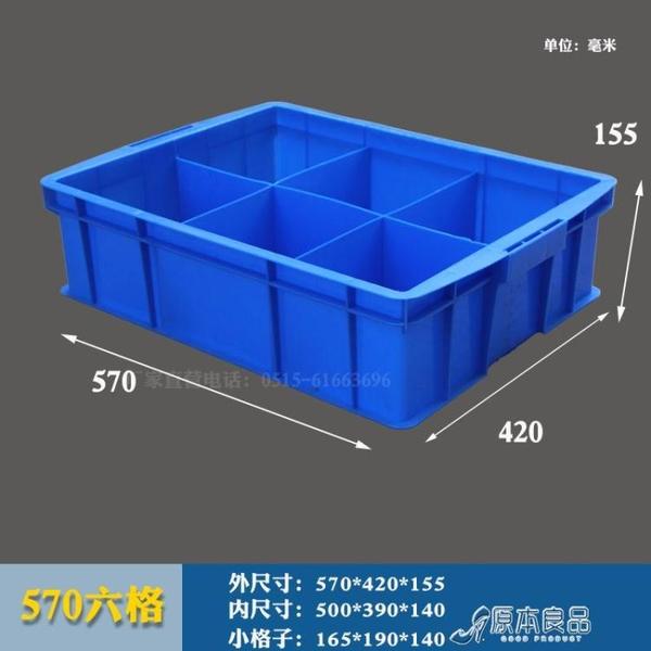周轉箱 分隔式塑料盒周轉箱分格箱多格箱螺絲盒分類盒收納盒【快速出貨】