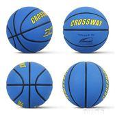 橡膠籃球3-4-5-6-7號比賽訓練中小學生室內外兒童幼兒園用球    東川崎町