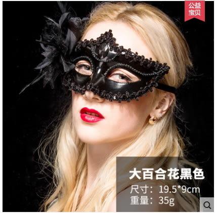 ☆.:*派對貓【黑大百合】(威尼斯面具)化裝舞會威尼斯面具高檔羽毛鑽石蕾絲皮革側面絨毛面具30款