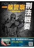 【107年最新版】刑法概要完全攻略(申論 測驗題型)(一般警察考試適用)