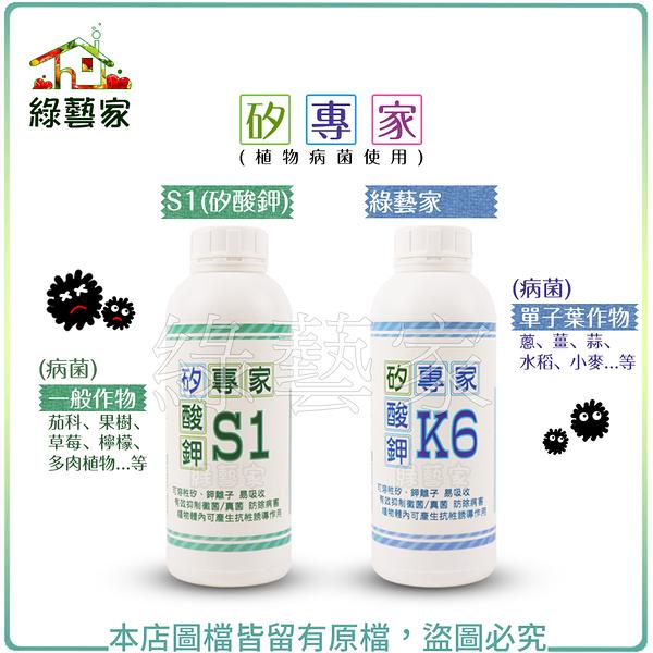 【綠藝家】矽專家-S1、K6(矽酸鉀)1公升 (植物病菌使用)