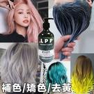 韓國LPP補色洗髮精 護色 增色 矯色 ...