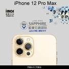 【iMos】藍寶石鏡頭保護貼施華洛世奇水鑽 三鏡頭 iPhone 12 Pro Max
