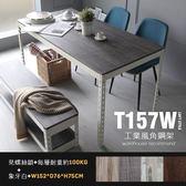 角鋼美學 工業風免鎖角鋼餐桌/工作桌-白框2色 / H&D東稻家居