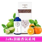 【愛戀花草】青檸羅勒與柑橘 水氧薰香精油 30ML (JoMa系列)