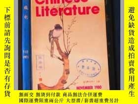 二手書博民逛書店Chinese罕見Literature(中國文學 英文月刊198