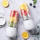 網紅榨汁杯充電便攜式玻璃小型迷你學生多功能家用全自動水果汁機
