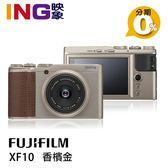 【24期0利率】FUJIFILM 富士 XF10 類單眼 (香檳金) 恆昶公司貨 APS-C 隨身機 4K錄影
