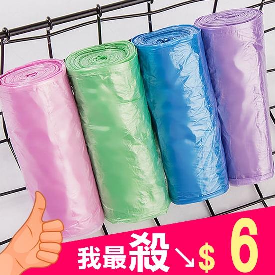 垃圾袋 塑膠袋 彩色垃圾袋 環保材質 斷點式 點斷式 家用 平口垃圾袋(捲入)【Z214】米菈生活館