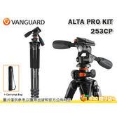 VANGUARD 精嘉 ALTA 阿爾塔 專業型 PRO 253CP 碳纖維腳架套組 載重3KG 黑 三腳架 低角度 附腳架袋 PH-22
