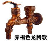 水龍頭全銅芯單冷水龍頭多功能雙用洗衣機水龍頭 免運