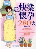 二手書博民逛書店 《快樂懷孕280天:10個月的苦與樂》 R2Y ISBN:9570359285│安蕾