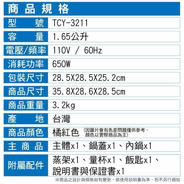 【艾來家電】 【分期0利率+免運】大家源 十一人份304不鏽鋼電鍋TCY-3211