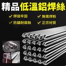 現貨 萬能焊絲 低溫鋁焊條2.0mm*50cm (一組20入)