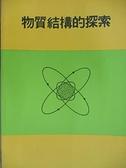 【書寶二手書T7/科學_A9K】物質結構的探索_民80