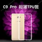 【TPU】三星 Samsung Galaxy C9 Pro SM-C900Y/C9000 超薄超透清水套/布丁套/果凍保謢套/水晶套/矽膠套/軟殼-ZX