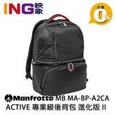 【24期0利率】Manfrotto MB MA-BP-A2CA Active 專業級後背包 進化版 II 正成公司貨 雙肩相機包 攝影包