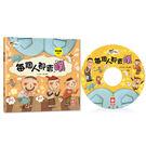 【 認知類繪本】寶寶第一套科學繪本-每個人都會噗(彩色平裝書+故事CD)