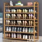 鞋架 鞋架簡易門口多層防塵家用室內好看置物架經濟型實木宿舍收納神器 LX 智慧 618狂歡