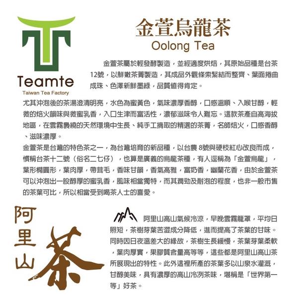 【TEAMTE】禮盒-極品手採阿里山金萱烏龍茶葉(300g/半斤茶葉禮盒提盒組)無焙/中發酵