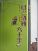 【書寶二手書T8/歷史_IKE】明亡清興六十年(下)_閻崇年
