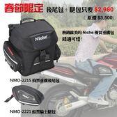Niche 摩托車專用後尾袋 + 大腿包 組合