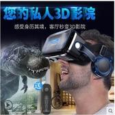 vr眼鏡ar虛擬現實頭盔手機專用3d眼睛rv遊戲頭戴式壹體機4dLX聖誕交換禮物