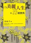 (二手書)美麗人生的22種寶典(新版)