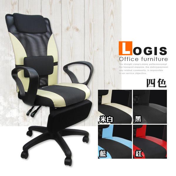下殺500**邏爵*819H豪邁混搭電腦椅/辦公椅 專利置腳台~台灣製造.高品質不塌陷 升降後仰 辦公椅