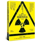 圖解你我應了解的核能與核電(改版):從核能原理細說核電問題和為什麼要廢核