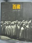 【書寶二手書T2/社會_XCX】圖片西藏古今_廖東凡、張曉明