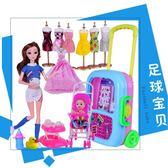 換裝芭比娃娃公主套裝大禮盒女孩拉桿箱玩具兒童過家家別墅行李箱WY  週年鉅惠 免運直出H